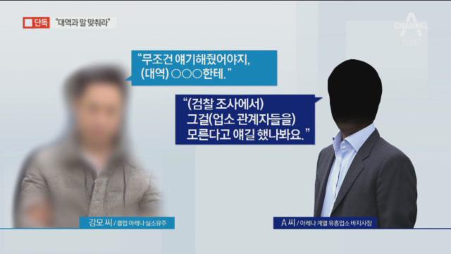 """[단독]""""강남 유흥황제, 탈세 조사에 대역 동원했다"""""""