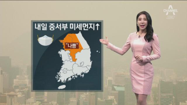 """[날씨]""""마스크 챙기세요""""…중서부 미세먼지 '나쁨'"""