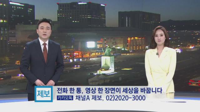 4월 14일 뉴스A 클로징