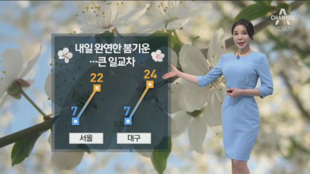 [날씨]내일 한낮 23도 '완연한 봄기운'…큰 일교차