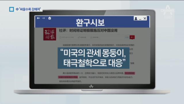 """중국, 태극철학으로 미국에 항전…""""아이폰 못 팔 수도"""""""