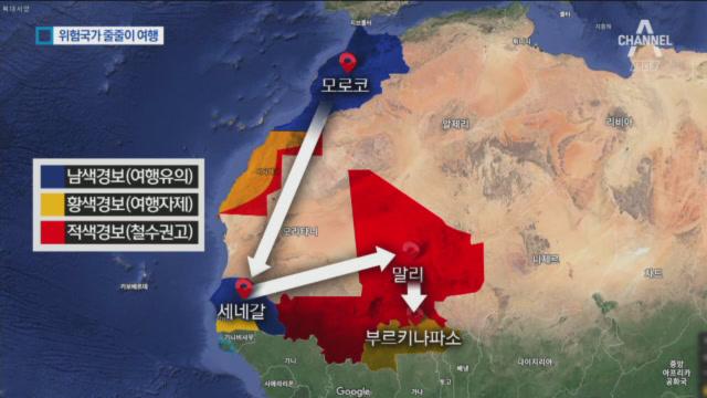 모로코→세네갈→말리…가지 말라는 위험지역 통과