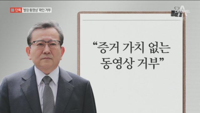 """[단독]김학의, 대법 판례 거론하며 """"별장 동영상 안 ...."""