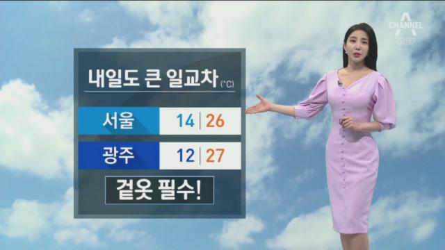 [날씨]내일 큰 일교차…자외선 지수 '매우 높음'