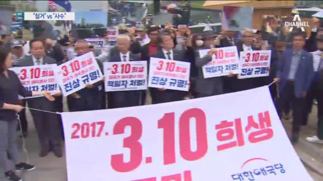 대한애국당 천막 '일촉즉발'…서울시 '강제철거' 예고