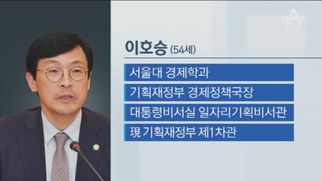 청와대, 새 정책실장 김상조·경제수석 이호승 임명