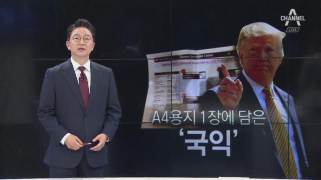 [6월 28일 클로징멘트] 트럼프 환심 사기 'A4 용....