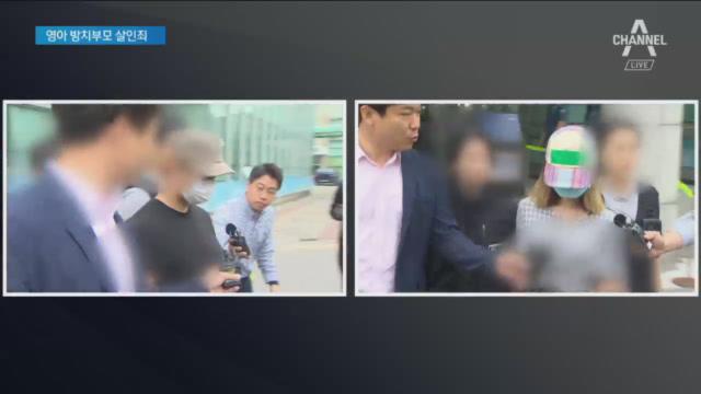 '7개월 영아 방치' 비정한 부모, 학대치사 대신 살인....