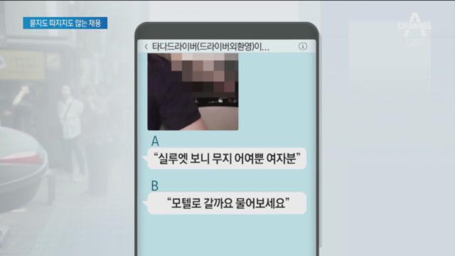 '타다'의 배신…만취 여성 승객 사진 올리고 희롱