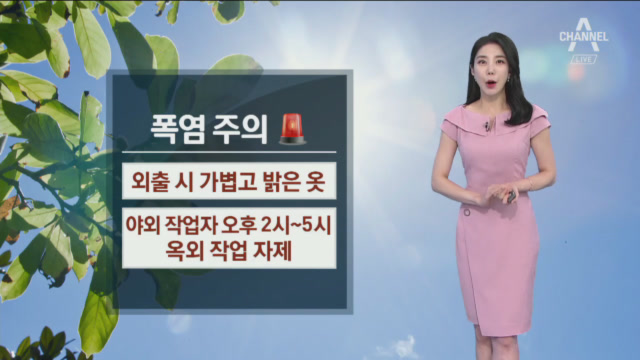 [날씨]폭염특보 확대…내일 한낮 서울·광주 32도