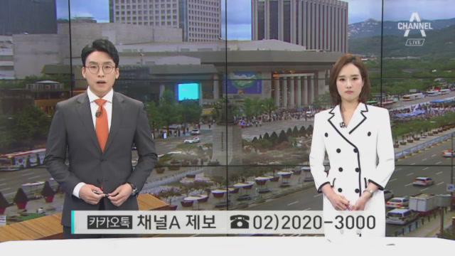 7월 20일 뉴스A 클로징
