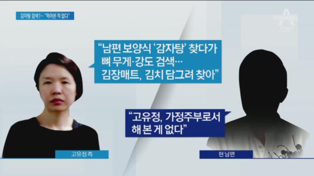 """고유정 변호인 """"안타까운 진실 있다""""…반박 나선 현 남...."""