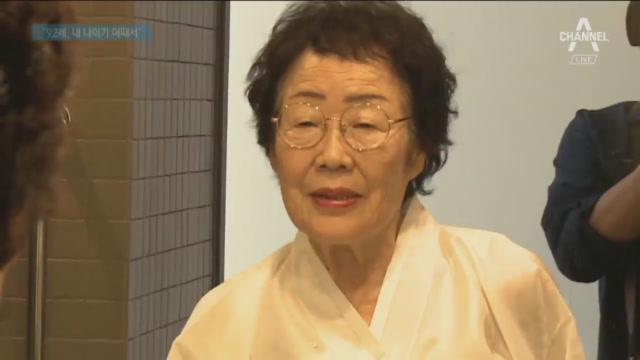 """92세 이용수 할머니 """"활동하기 좋은 나이…日 사과 받...."""