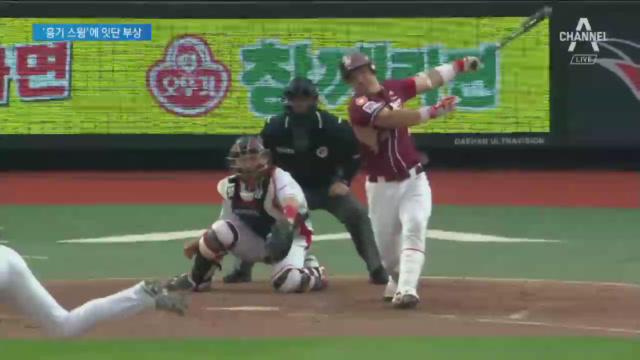 흉기가 된 야구 배트…박동원 스윙에 포수들 줄부상