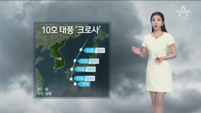 [날씨]10호 태풍 '크로사' 북상…전국 강한 비바람