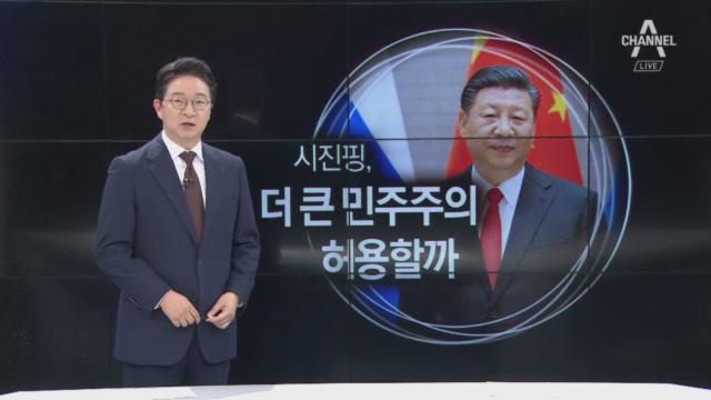 [8월 14일 클로징멘트]시진핑, 더 큰 민주주의 허용....