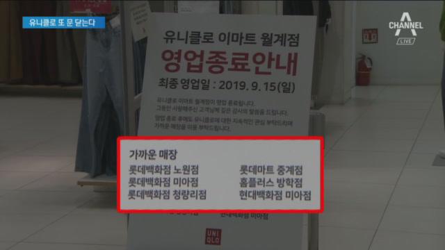 유니클로 종로점 이어 월계점 폐점…日 제품 불매 운동 ....