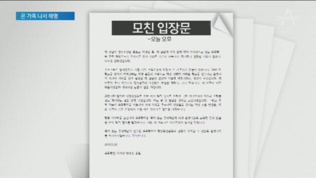 온 가족이 입장문…'조국 딸 논문 의혹' 언급 없이 '....