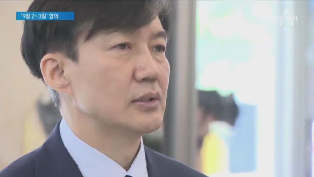 조국, 내달 2~3일 '이틀 청문회'…靑, 시한 놓고 ....