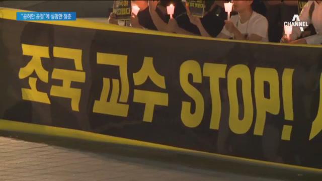 """20대 박탈감 자극한 '딸 문제'…69%가 """"조국 임명...."""