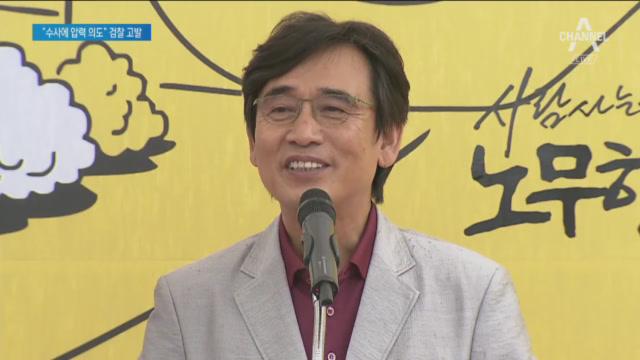 """민주당 """"유시민, 우리 당원 아닌데?""""…한국당 """"검찰 ...."""