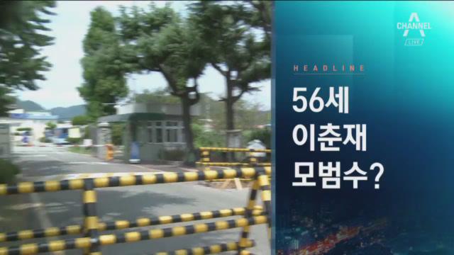 9월 19일 오늘의 주요뉴스