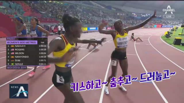 [오늘의 영상]'세계육상대회' 개성 넘치는 세리머니