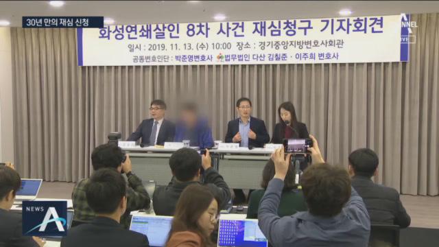 '화성 8차' 윤씨, 30년 만의 재심 청구…이춘재 증....