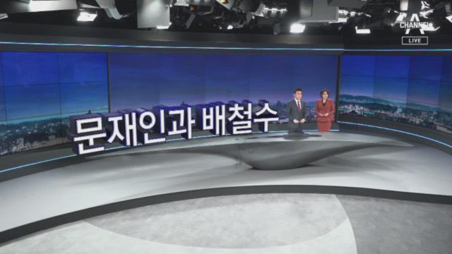 [11월 18일 뉴스A 클로징]문재인과 배철수