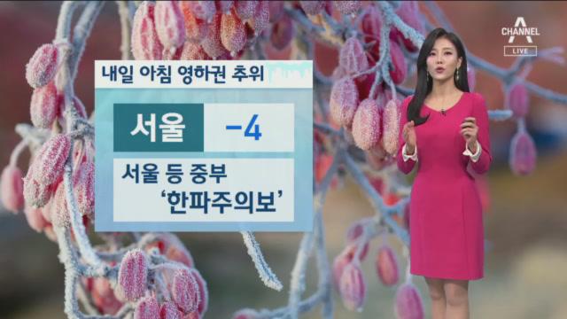 [날씨]내일 아침 영하권 추위…서울 등 중부 '한파주의....