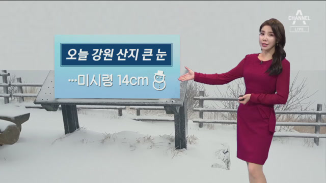 [날씨]내일 기온 일교차 커…강원 산지 '눈' 대비