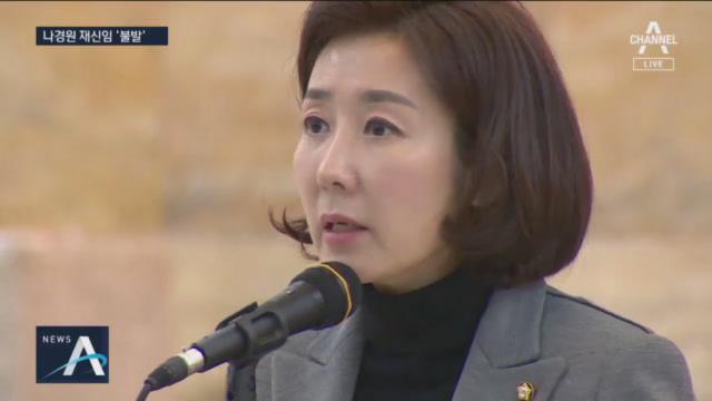 """읍참마속은 나경원?…황교안 """"임기 연장 없다"""""""