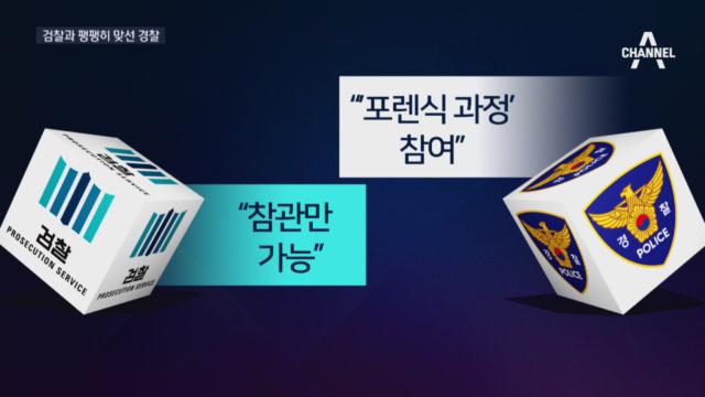 '수사관의 죽음'…이례적인 '검·경·청' 행보