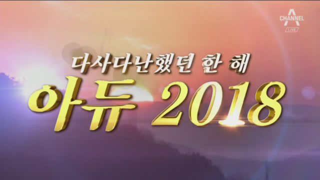 [영상구성]'아듀 2018!' 무술년 마지막 해넘이
