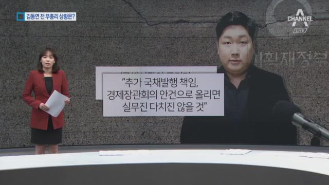 """신재민 """"청와대, 적자 국채 강요""""…배경은?"""