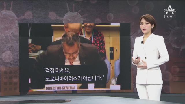 [2월 4일 뉴스A 클로징]WHO 사무총장을 바라보는 ....