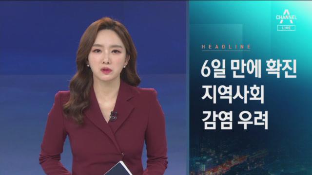 2월 16일 오늘의 주요뉴스