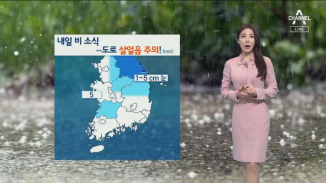 [날씨]내일 따뜻한 봄 날씨...아침·저녁은 일교차로 ....