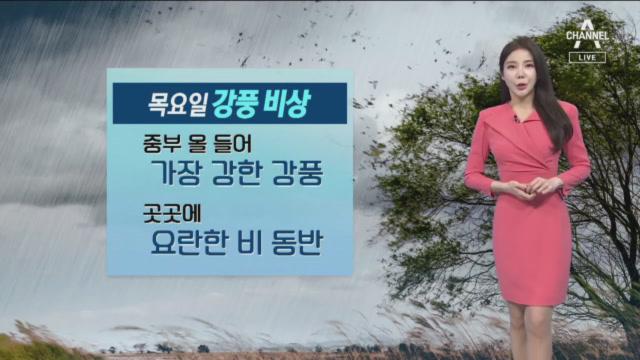 [날씨]내일 포근하지만 '큰 일교차'…목요일 강풍 비상