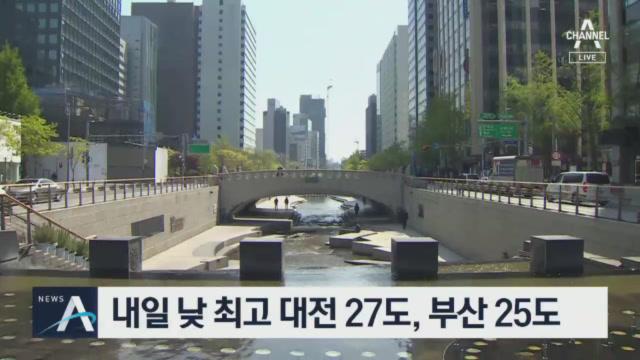 [날씨]내일 더위 계속…낮 최고 대전 27도, 부산 2....