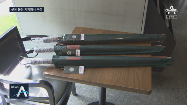 한정판 가방 이어 커피숍 우산…온라인서 웃돈 얹어 판매