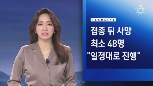 10월 24일 오늘의 주요뉴스
