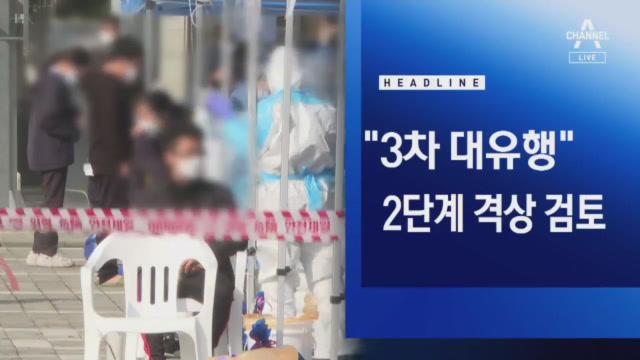 11월 20일 오늘의 주요뉴스
