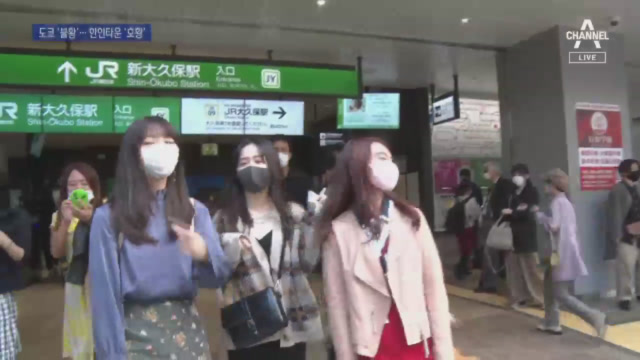 도쿄 상권 코로나 '불황'인데…한인타운만 이유 있는 '....