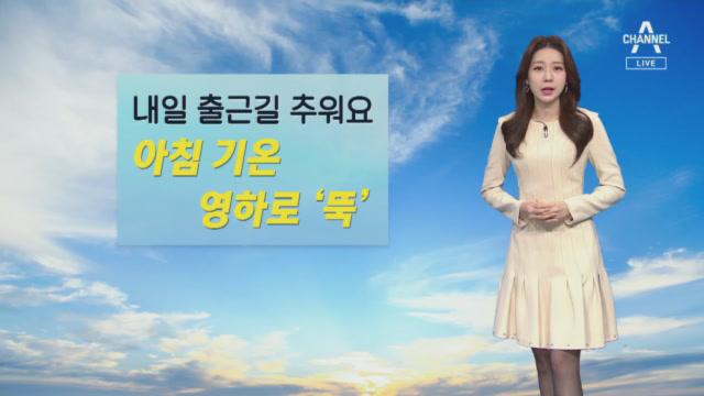 [날씨]내일 아침 영하권 추위…낮에도 서늘