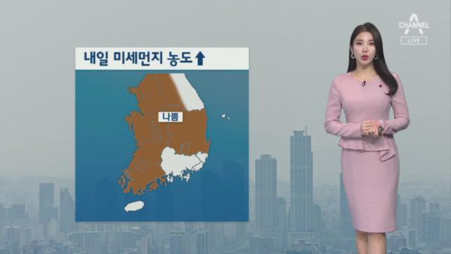 [날씨]내일 대부분 지역 미세먼지 심해져…심한 추위 없....