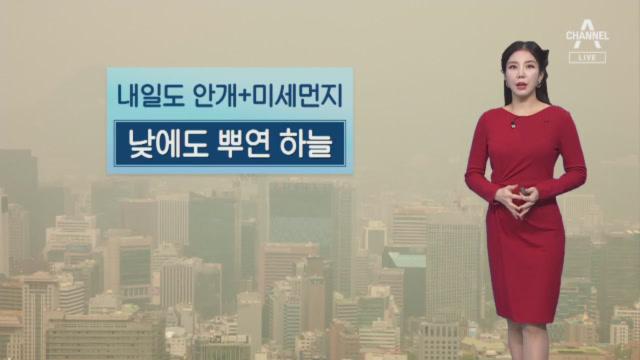 [날씨]내일 일부 지역 고농도 미세먼지…가시거리 짧아