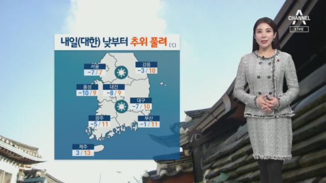 [날씨]내일 낮부터 추위 풀려…동해안 강풍 유의