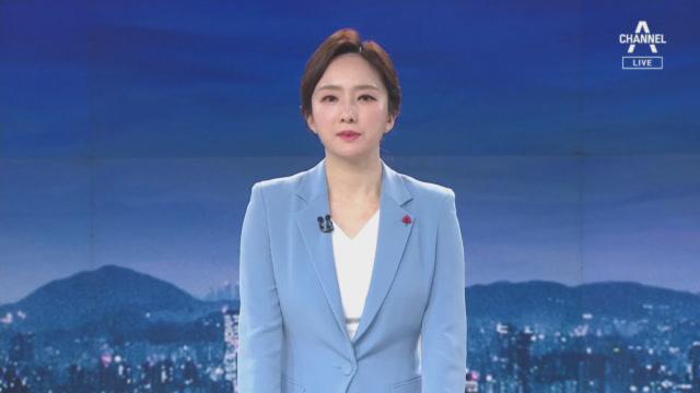 1월 23일 뉴스A 클로징