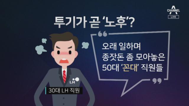 LH 직원 투기 의혹 내부 반응…부당 이익 환수 가능한....